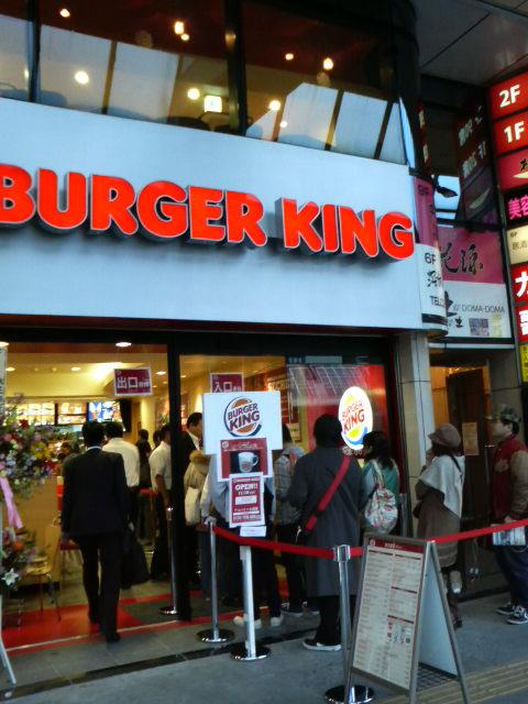 バーガーキング巣鴨店オープン