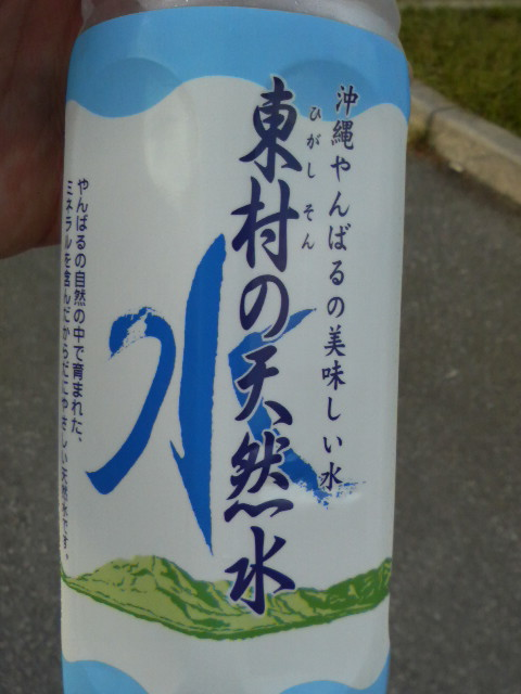 沖縄やんばるの美味しい水